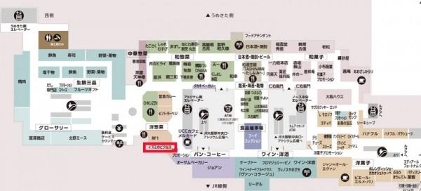 ピクルス専門店 泉州水ナス イズミ idsumi ルクアイーレ 大阪 梅田 店舗 オンラインショップ 取り寄せ ネット通販 フロアマップ
