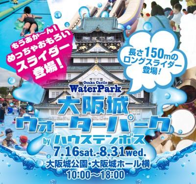 大阪城公園 プール ウォーターパーク ハウステンボス ウォータースライダー ロングスライダー 長さ150m 混雑 行列 混み具合 チケット 入場料 割引券 世界のビール祭 ちちんぷいぷい