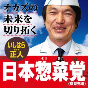 食品総選挙 阪神百貨店梅田本店 政党データ 地下1階阪神食品館 投票