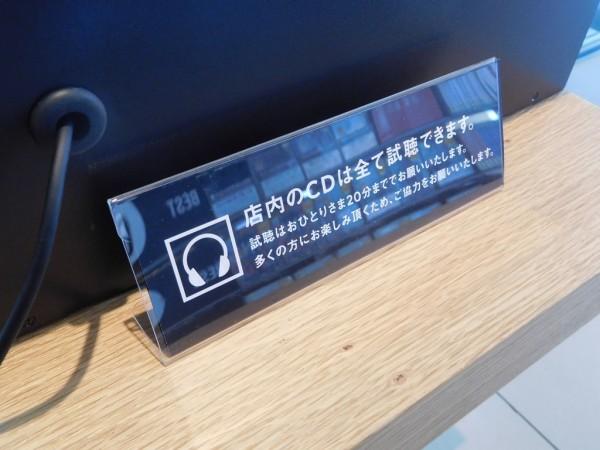 ツタヤ TSUTAYA 枚方T-SITE 枚方市駅 百貨店 駐車場 混雑 TSUTAYA レンタル 販売 DVD 漫画 レコード コミックレンタル 視聴