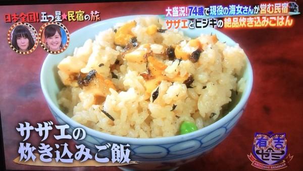 有吉ゼミ 民宿 西伊豆 小春荘 とんとんめ 料理 海女 74歳 現役 5つ星 日本テレビ