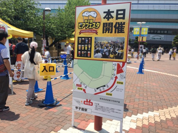 甲子園ビアフェスタ 阪神タイガース ビアガーデン 海外ビール B1グルメ フードメニュー イベント ステージ 吉本芸人 ミズノスクエア 混雑 値段 ビアジョッキホルダー 先着 売り切れ 行ってきました
