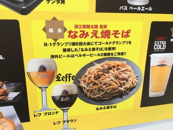 甲子園ビアフェスタ 阪神タイガース ビアガーデン 海外ビール B1グルメ フードメニュー イベント ステージ 吉本芸人 ミズノスクエア 混雑 値段 ビアジョッキホルダー 先着 売り切れ なみえ焼きそば