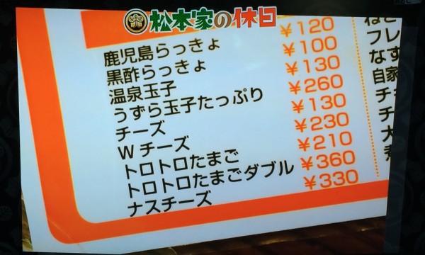 松本家の休日 松ちゃん 宮迫 たむけん さだ子 動画 ロケ日 グルメ 収録 九条カレー巡り 6月16日 トッピング いずみカリー