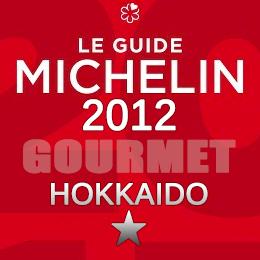 ミシュランガイド北海道2012 一つ星