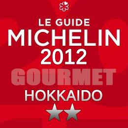 ミシュランガイド北海道2012 二つ星