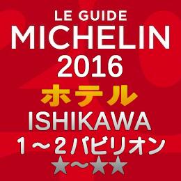 ミシュランガイド石川2016 ホテル 1-2つ星 1~2パビリオン