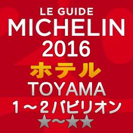 ミシュランガイド富山2016 ホテル 1-2つ星 1~2パビリオン