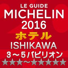 ミシュランガイド石川2016 ホテル 3-5つ星 3~5パビリオン