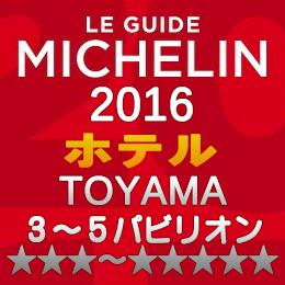 ミシュランガイド富山2016 ホテル 3-5つ星 3~5パビリオン