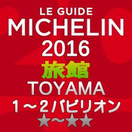 ミシュランガイド富山2016 旅館 1-2つ星 1~2パビリオン