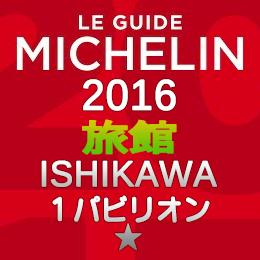 ミシュランガイド石川2016 旅館 1つ星 1パビリオン