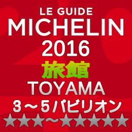 ミシュランガイド富山2016 旅館 3-5つ星 3~5パビリオン