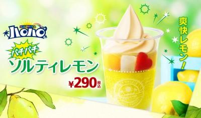 ミニストップ アイス 新商品 デザート ソルティレモン マスクメロン ソフトクリーム ハロハロ パチパチキャンディ
