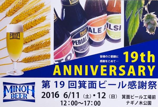 箕面ビール 感謝祭 クラフトビール 開催日 オリジナルジョッキ フードメニュー チケット 料金 混雑 時間