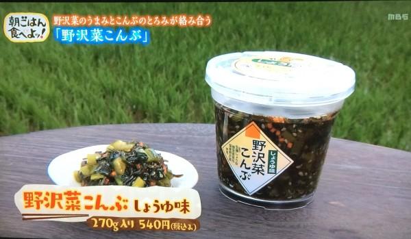 ちちんぷいぷい MBS グルメ 人気 行列 お取り寄せ 朝ごはん食べよッ! 野沢菜こんぶ くるまや わさび味