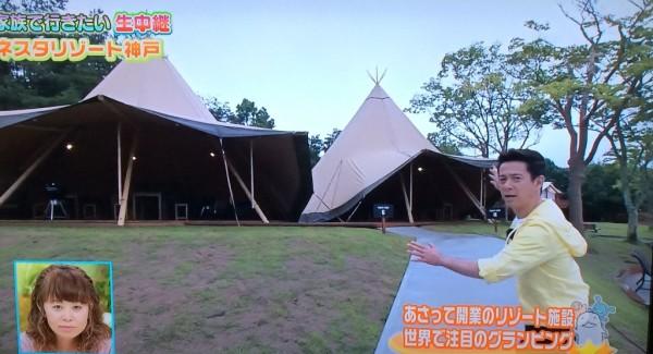 ネスタリゾート神戸 NESTA RESORT KOBE 兵庫県三木市 グリーンピア三木 大型リゾート施設 7月1日オープン グランピング キャンプ バーベキュー 宿泊 料金 アクセス 駐車場 行き方 予約方法 ちちんぷいぷい