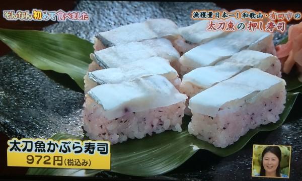 ちちんぷいぷい はじめて食べました MBS グルメ 人気 行列 待ち時間 お取り寄せ 太刀魚かぶら寿司 和歌山 有田市 押し寿司