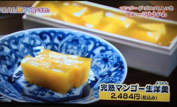 ちちんぷいぷい はじめて食べました MBS グルメ 人気 行列 待ち時間 お取り寄せ 混雑 完熟マンゴーの生洋羹 羊羹 フルーツようかん 日本料理雄 いちごミルク生羊羹