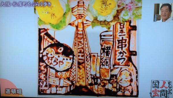 よーいどん お絵かき アートカフェ 織田信成 松屋町 チョコレート シカ チョコペン 似顔絵 フレンチトースト