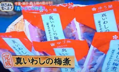 ちちんぷいぷい MBS グルメ 人気 行列 お取り寄せ 朝ごはん食べよッ! ご飯のおとも 真いわしの梅煮 千葉銚子 ゆう屋