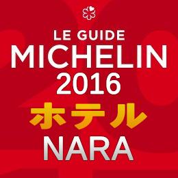 ミシュランガイド奈良2016 ホテル
