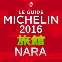 ミシュランガイド奈良2016 旅館