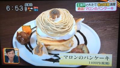 キャスト ニシュランツアーズ 北神戸 マロンのパンケーキ スイーツガーデン有馬神戸