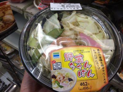 スマステーション コンビニ ファミリーマート 部門別人気ランキング 中華麺部門 野菜ちゃんぽん