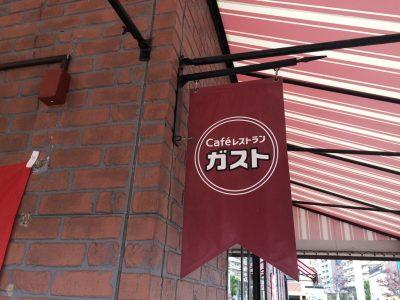 ガスト 特盛カキからドーーン 広島産牡蠣ざんまい 牡蠣フェア カキフライ 唐揚げ ハッピーアワー