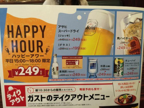 ガスト 特盛カキからドーーン 広島産牡蠣ざんまい 牡蠣フェア カキフライ 唐揚げ ハッピーアワー ビール 安い