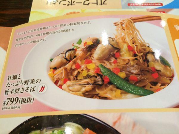 ガスト 特盛カキからドーーン 広島産牡蠣ざんまい 牡蠣フェア カキフライ 唐揚げ ハッピーアワー 牡蠣とたっぷり野菜の旨辛焼きそば