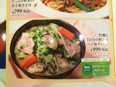 ガスト 特盛カキからドーーン 広島産牡蠣ざんまい 牡蠣フェア カキフライ 唐揚げ ハッピーアワー ビール 牡蠣と1日分の野菜のベジ塩タンメン