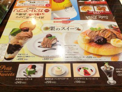 ガスト 特盛カキからドーーン 広島産牡蠣ざんまい 牡蠣フェア カキフライ 唐揚げ スイーツ 栗 マロンパンケーキ