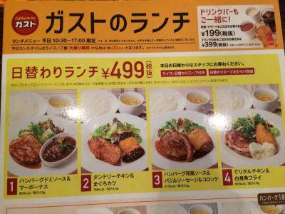 ガスト 特盛カキからドーーン 広島産牡蠣ざんまい 牡蠣フェア カキフライ 唐揚げ ガストのランチ