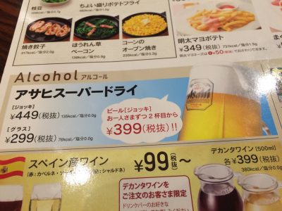 ガスト 特盛カキからドーーン 広島産牡蠣ざんまい 牡蠣フェア カキフライ 唐揚げ ハッピーアワー ビール