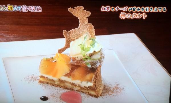 10月11日 柿と生キャラメルのタルト キッシュ専門店 レ・カーセ 奈良 紅茶 チーズ ちちんぷいぷい はじめて食べました MBS グルメ 人気 行列 待ち時間 お取り寄せ 混雑 購入方法