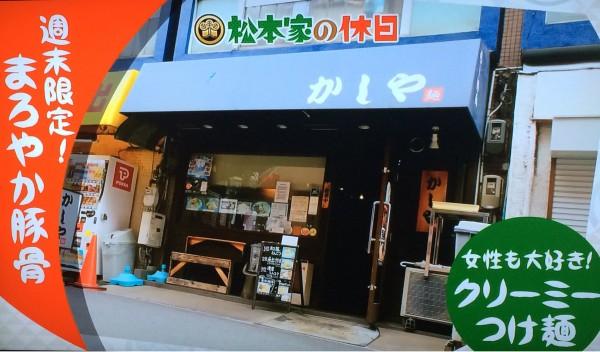 松本家の休日 10月15日 つけ麺大会 マップ 引越し 松ちゃん 宮迫 たむけん さだ子 動画 ロケ日 グルメ 収録 かしや 玉出 豚骨 クリーミー