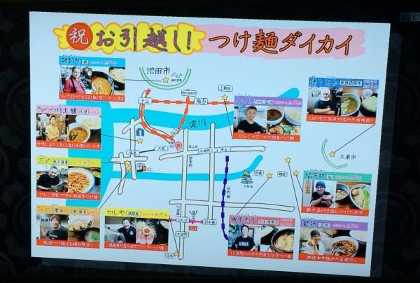松本家の休日 10月8日 つけ麺大会 マップ 引越し 松ちゃん 宮迫 たむけん さだ子 動画 ロケ日 グルメ 収録 福島 三く
