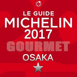 ミシュランガイド大阪2017 一つ星