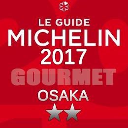ミシュランガイド大阪2017 二つ星