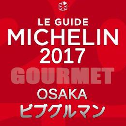 ミシュランガイド大阪2017 ビブグルマン