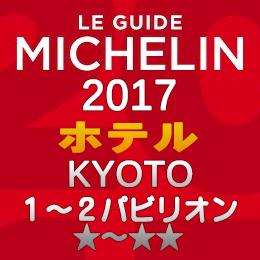 ミシュランガイド京都2017 ホテル 1-2つ星 1~2パビリオン
