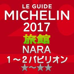 ミシュランガイド奈良2017 旅館 1-2つ星 1~2パビリオン