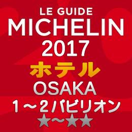 ミシュランガイド大阪2017 ホテル 1~2つ星 1~2パビリオン