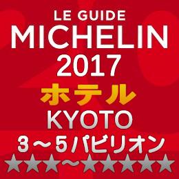 ミシュランガイド京都2017 ホテル 3-5つ星 3~5パビリオン
