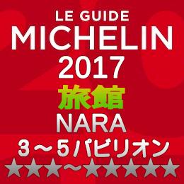 ミシュランガイド奈良2017 旅館 3-5つ星 3~5パビリオン