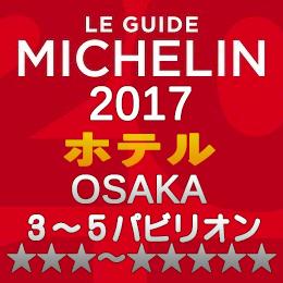 ミシュランガイド大阪2017 ホテル 3~5つ星 3~5パビリオン