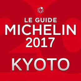 ミシュランガイド京都2017