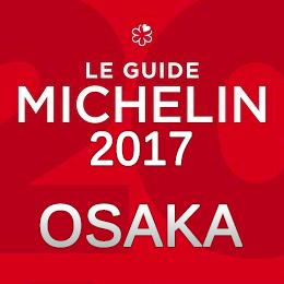 ミシュランガイド大阪2017